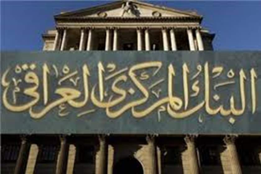The central bank clarifies regarding the possibility of printing an Iraqi currency